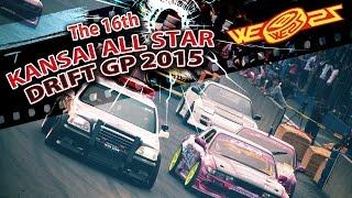 ☆ 第16回 関西オールスター ドリフト GP 2015 ☆ The16th KANSAI ALL STAR DRIFT GP 2015