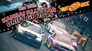 getlinkyoutube.com-☆ 第16回 関西オールスター ドリフト GP 2015 ☆ The16th KANSAI ALL STAR DRIFT GP 2015