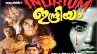 Indriyam 2000    Boban Alummoodan, Vani Viswanath   Malayalam Full Movie