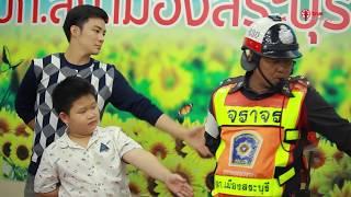 ปลุกจิต Kids อาสา s6 -11 น้องซัน