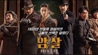 getlinkyoutube.com-【Only Jun TW】轉載 2015 韓國電影《暗殺 Assassination》主預告中字