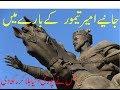 Amir Timur تيمور لنگ biography in urdu & hindi You tube