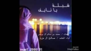 getlinkyoutube.com-شيلة يا نايف - كلمات محمد بن سالم آل بريص - آداء المنشد صالح آل عزرة