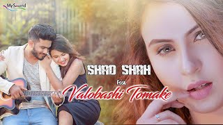 Valobashi Tomake | Shad Shah | Anindita Mimi | Official Music Video | New Bangla Song 2018 width=
