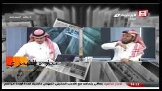 getlinkyoutube.com-مشاده كلاميه قويه بين عبدالعزيز المريسل ومذيع الرياضيه السعوديه !