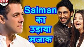 getlinkyoutube.com-Abhishek Bachchan ने सबके सामने उड़ाया Salman Khan का मजाक, Aishwarya ने लगाए ठहाके