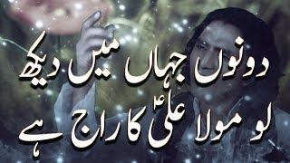 Qasida - Dono Jahan Main Daikh Lo - Mohsin Abbas - 2017