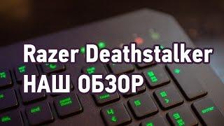 Обзор клавиатуры Razer Deathstalker