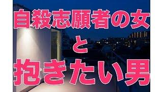 getlinkyoutube.com-【感動する話】自殺志願者の女と抱きたい男【涙腺崩壊】