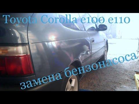 Toyota corolla e100 e110 замена бензонасоса