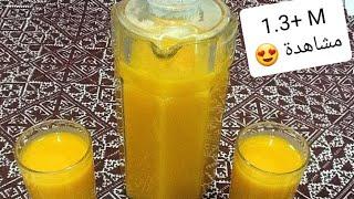 getlinkyoutube.com-عصير الجزر(خيزو) الصحي ومنعش لرمضان بنكهة رائعة طريقة تحضير كمية كبيرة Recette de jus de Carotte
