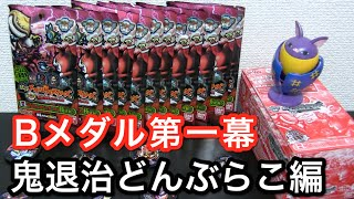 getlinkyoutube.com-妖怪ウォッチ 妖怪メダルバスターズ第一幕 BOX開封【Part2】コンプまで残り7種! Yo-kai Watch