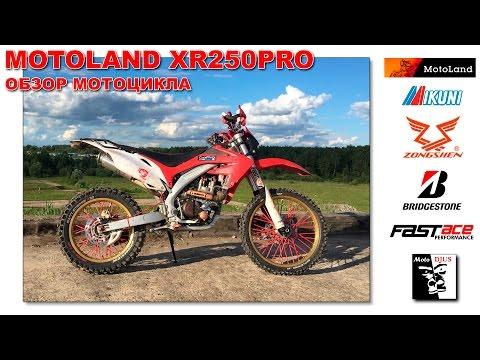 Тюнинг китайского мотоцикла. Полный обзор Motoland XR250 PRO