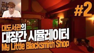 대장간 시뮬레이터] 대도서관 코믹 실황 2화 - 내가 이 구역의 대장장이다! (My Little Blacksmith Shop)