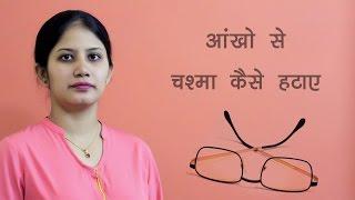 getlinkyoutube.com-Tips to Improve Vision (Hindi)