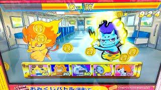 getlinkyoutube.com-妖怪おみくじ神社が鬼進化!!バトルスロットが追加されて楽しさ倍増!? Yo-kai Watch