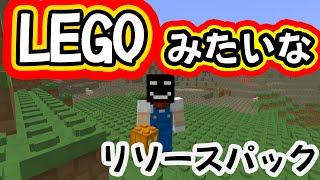 getlinkyoutube.com-マイクラがLEGO風に!?