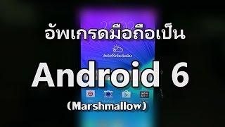 getlinkyoutube.com-วิธีอัพเกรด Android 6.0.1 (Marshmallow) บน Samsung Galaxy Note 4 มาร์ชเมลโล