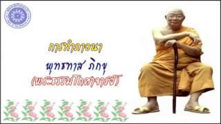 getlinkyoutube.com-พุทธทาส ภิกขุ - การทำภาวนา