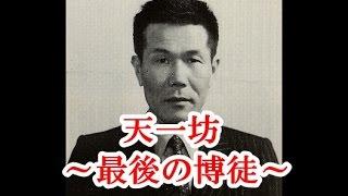getlinkyoutube.com-【伝説のヤクザ】「最後の博徒」 「天一坊」 波谷守之の生涯~波谷組初代組長~