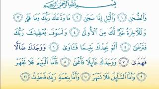 getlinkyoutube.com-Surat Ad-Dhuha 93 سورة الضحى  - Children Memorise - kids Learning quran