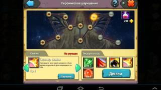 getlinkyoutube.com-Битва легенд 2. Характеристика новых способностей.