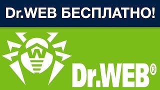 getlinkyoutube.com-Скачать доктор веб бесплатно | ТРИ способа бесплатного использования Dr.Web 2016