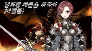 getlinkyoutube.com-마비노기 BGM모음-3탄-(ver 1.1)