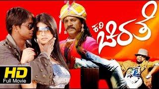 Kari Chirathe  ಕರಿ ಚರಿತೆ New Kannada #Action Movie   Duniya Vijay, Sharmila Mandre   New Upload 2016