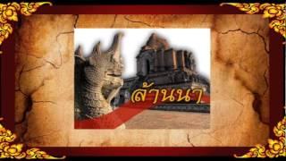 getlinkyoutube.com-บทเรียนที่1 การเผยแผ่พระพุทธศาสนาเข้าสู่ประเทศไทย