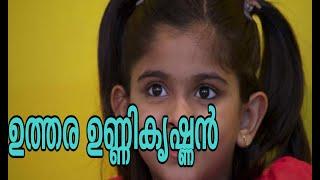 Uthara Unnikrishnan Azhage song fame| National Award Winner