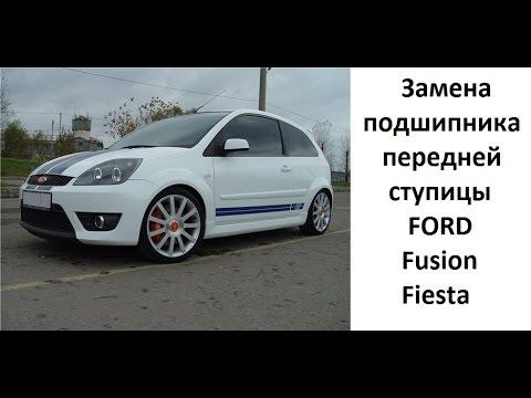 Замена подшипника ступицы Ford Fusion; Fiesta.