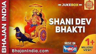 Top 10 Shani Bhajans Juke Box - Suresh Wadkar - Anup Jalota - Hindi Devotional  | Bhajan India