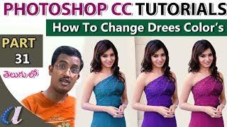 Photoshop CC Tutorials in Telugu 31|| Dress Color Changed || computersadda.com
