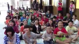 getlinkyoutube.com-好心好世界-三天美好回忆 (5th Xin Miao Camp)