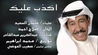 getlinkyoutube.com-اكذب عليك/عبدالكريم عبدالقادر ٢٠١٥