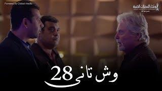 getlinkyoutube.com-مسلسل وش تاني  الحلقة الثامنه والعشرين 28 # Wesh tany Episode 28 HD