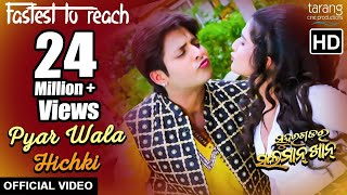 Pyar Wala Hichki   Official Video | Sundergarh Ra Salman Khan Odia Movie 2018 | Babushan, Divya