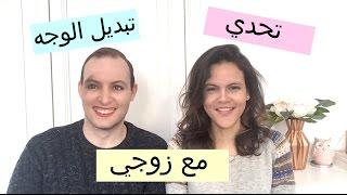 تحدي تبديل الوجه مع زوجي |face swap challenge
