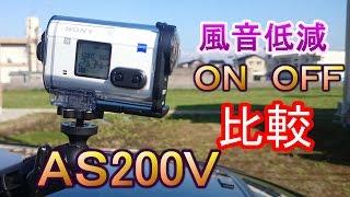getlinkyoutube.com-SONY HDR-AS200V 風切り音対策