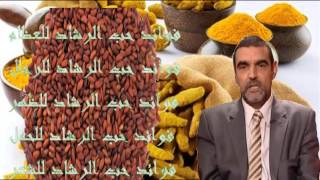 hab arachad فوائد حب الرشاد للحمل وللظهر وللعظام وللشعر وللسكر