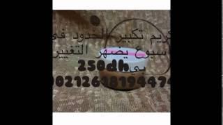 getlinkyoutube.com-تحاميل او قويلبات صحراوية مغربية من الاعشاب لتكبير المؤخرة ولارداف في لاسابيع الاولى