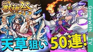 getlinkyoutube.com-【モンスト】アヴァロン用の天草四郎狙いで50連!