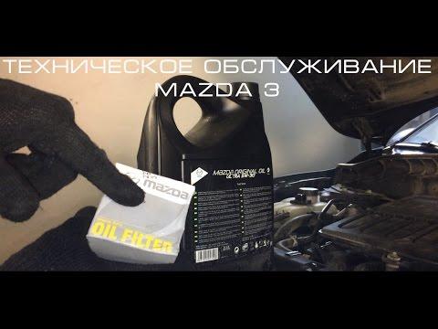 Техническое обслуживание MAZDA ) BL