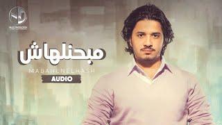 Moustafa Hagag   Mabahenelhash | مصطفي حجاج   مبحنلهاش