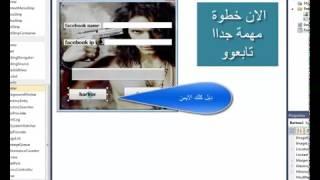 getlinkyoutube.com-تصميم برنامج وهمي و تلغيم الزر بسيرفار نجرات دون ضياع التشفيرة و جلب الاف الضحايا  2015