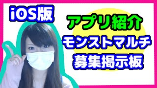 getlinkyoutube.com-iOS版モンストマルチ募集掲示板【ちぃ】