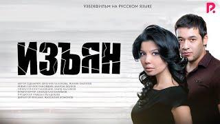 getlinkyoutube.com-Изъян | Мажрух (узбекфильм на русском языке)