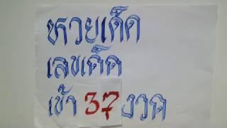 getlinkyoutube.com-หวยเลขเด่น (สามตัวบน)เข้า37งวด วันที่1มี.ค.2560