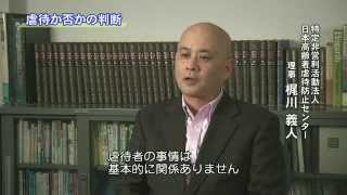 getlinkyoutube.com-人権啓発ビデオ「虐待防止シリーズ」高齢者虐待